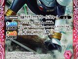 Kamen Rider Kuuga Growing Form