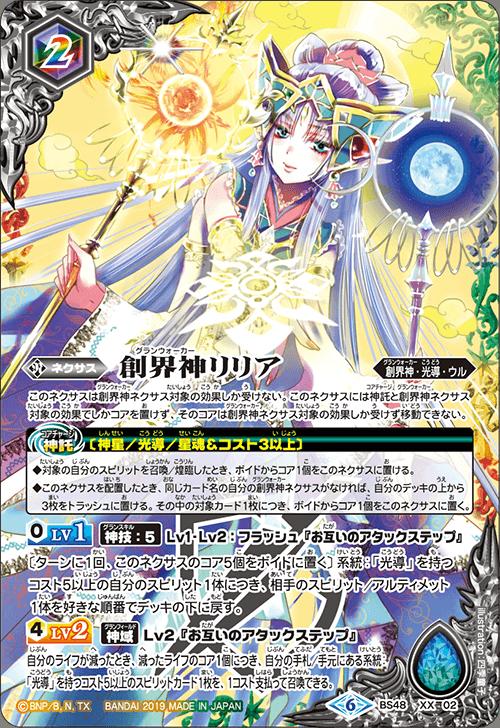 The Grandwalker Lilia