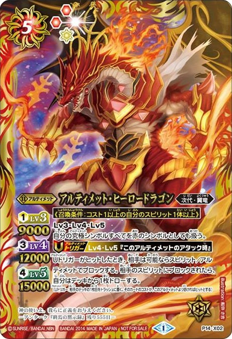 Ultimate-Herodragon