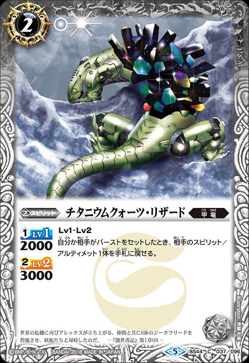 Titaniumquartz-Lizard