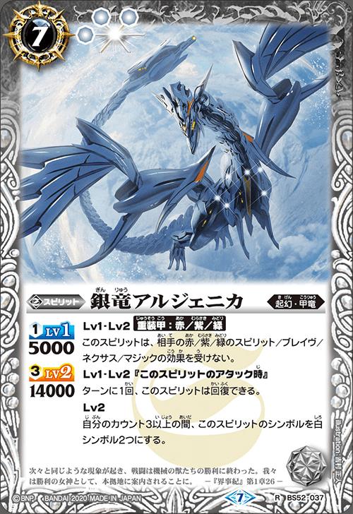 The SilverDragon Argenica