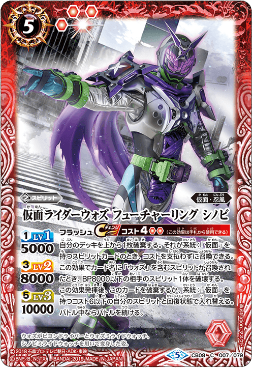 Kamen Rider Woz Futuring Shinobi