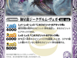 The EclipseDragon Siegwurm-Vega