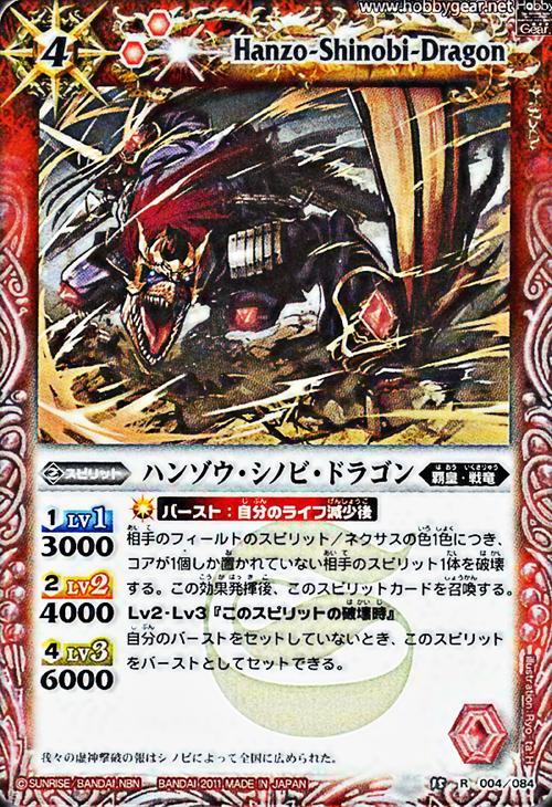 Hanzo-Shinobi-Dragon
