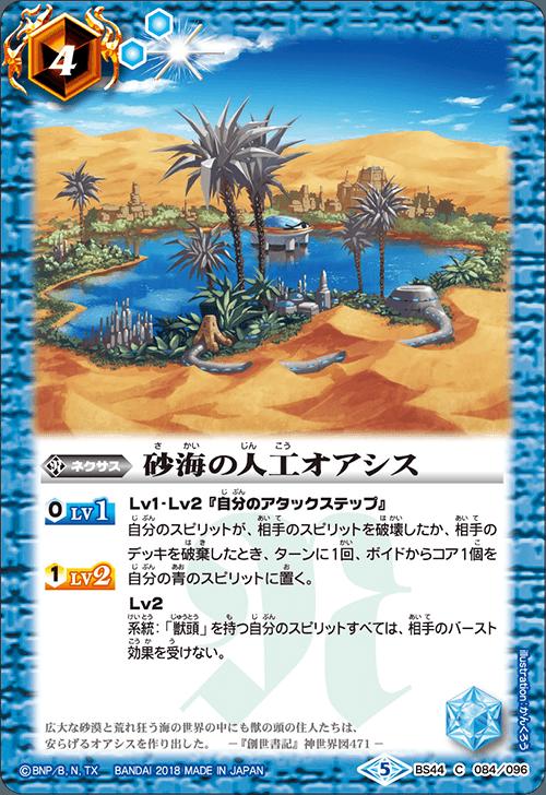 The Sandsea Artificial Oasis