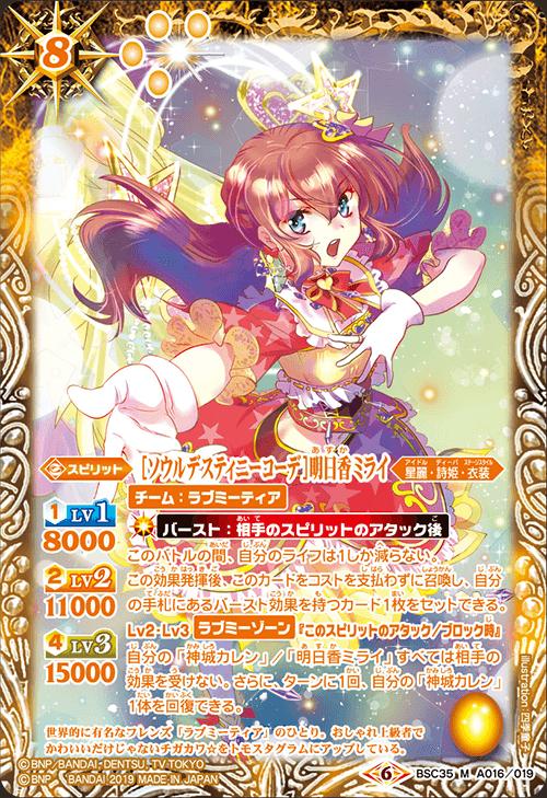 SoulDestinyCoord Asuka Mirai