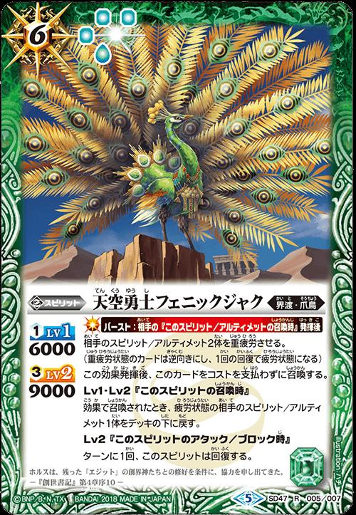 The SkyBraver Peaphoenix
