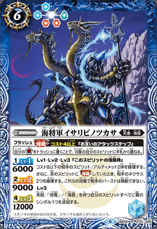 The OceanGeneral Isaribi-no-Tsukasa