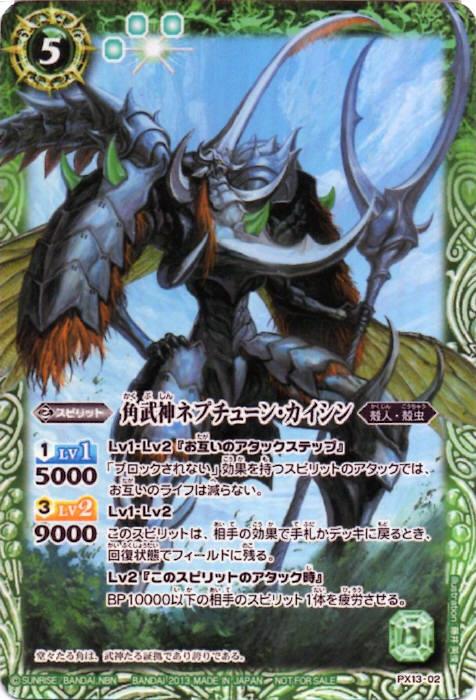 The HornBushin Neptune-Kaishin