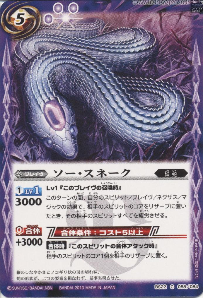 Saw-Snake
