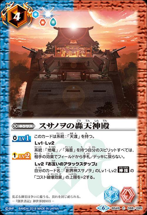 Susanoo's Roaring Heavens Temple