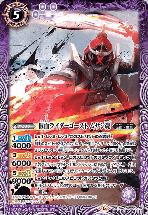 Kamen Rider Ghost Musashi Damashii
