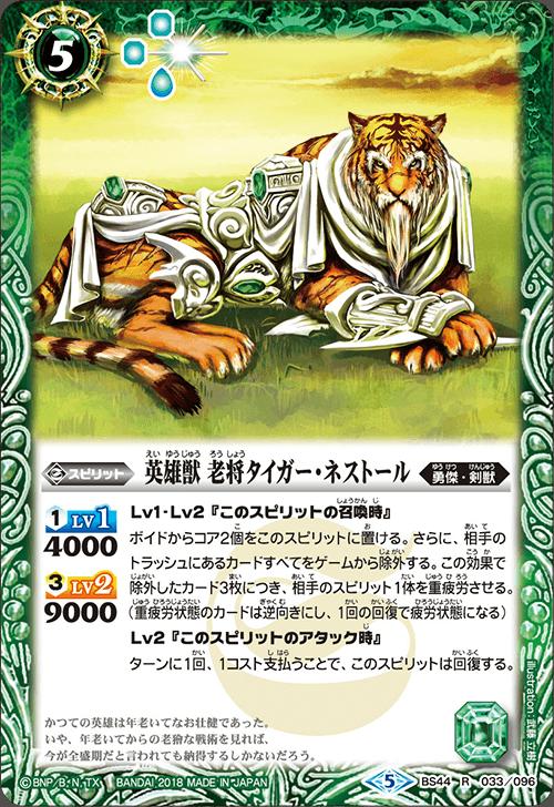 The HeroBeast OldGeneral Tiger-Nestor