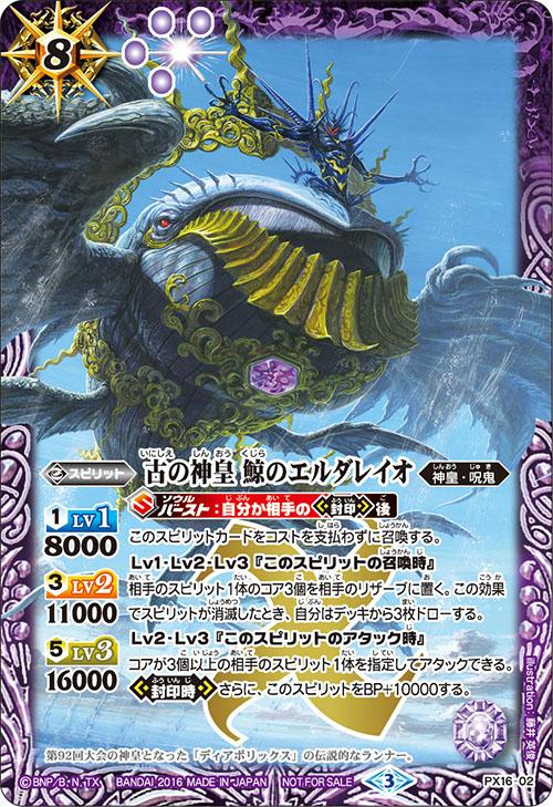 The AncientGodKing Whale Eldario