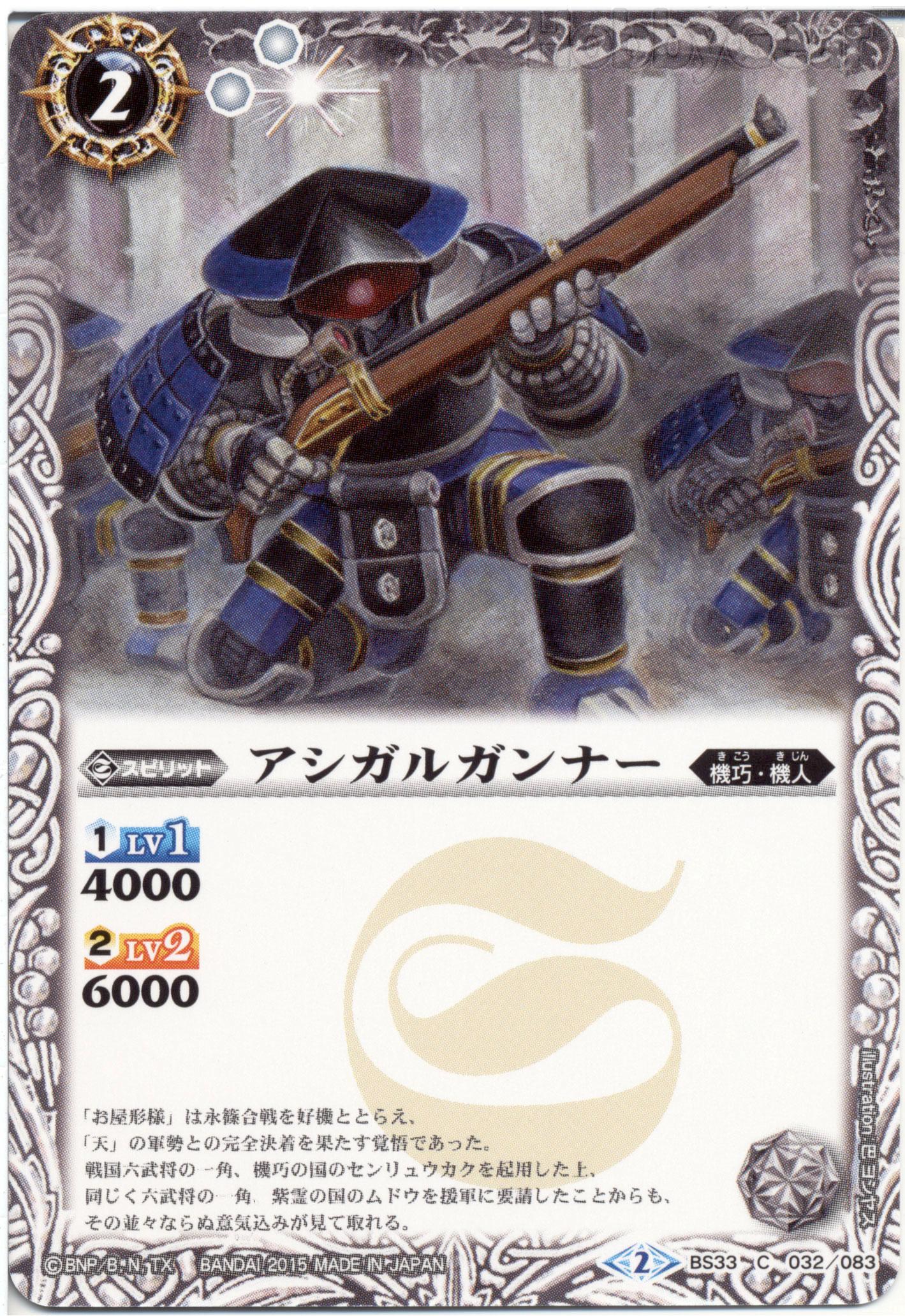 Ashigaru Gunner