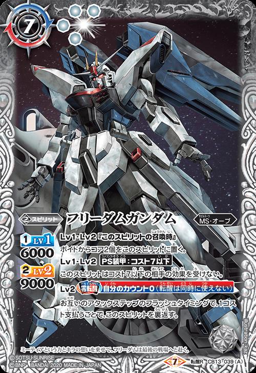 Freedom Gundam (Rebirth)