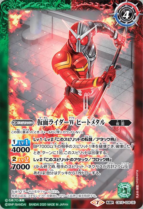 Kamen Rider W HeatMetal (Reborn)