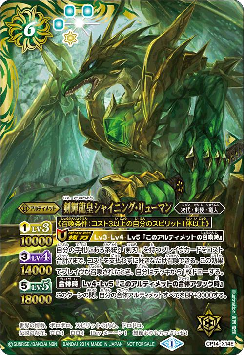 The ShiningSwordEmperorDragon Shining-Ryuuman (Green)