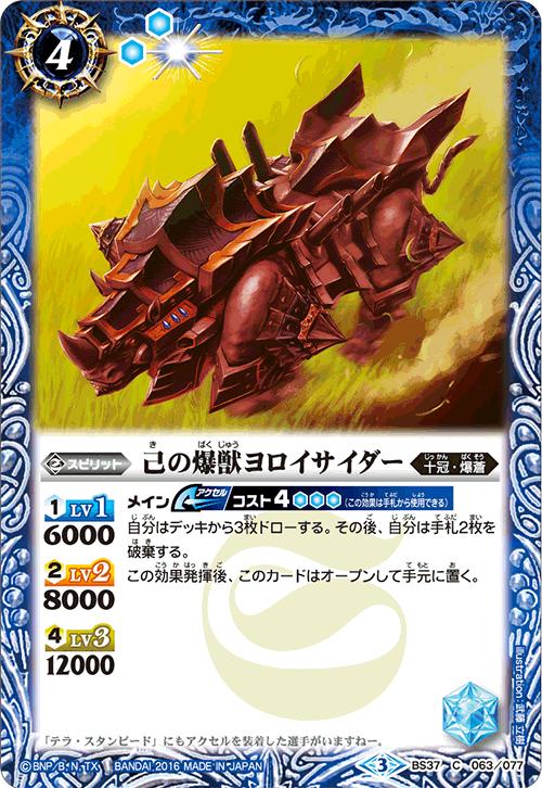 The Sixth's ExplosiveBeast Armor Rhider