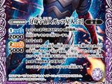 The CloneAlien Guts Seijin (2)