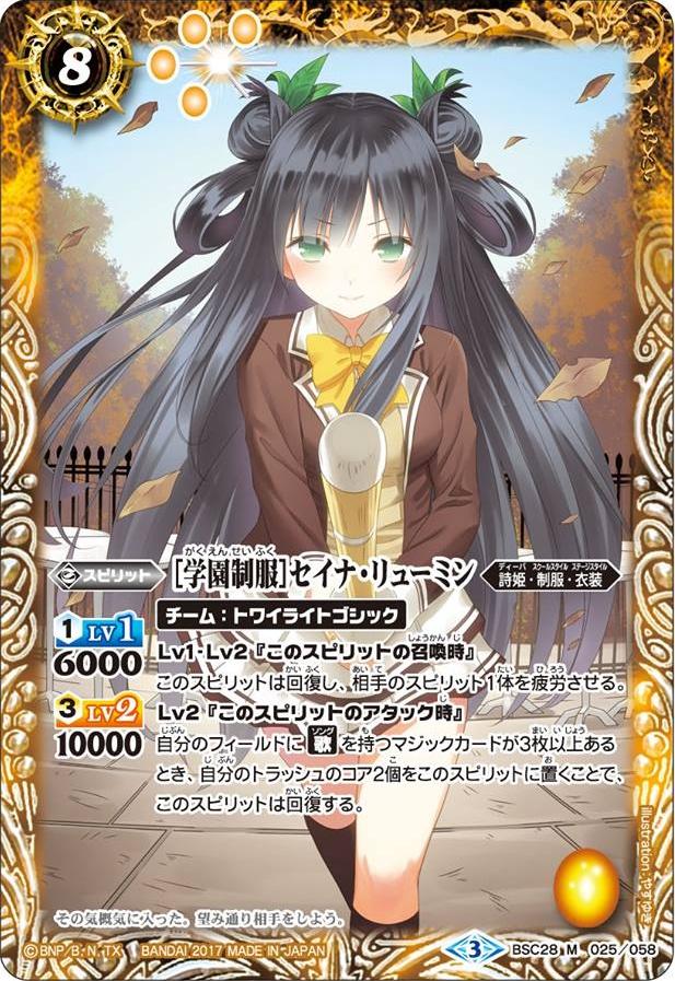 The AcademyUniform Seina-Ryumin