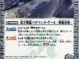 The NobleBattleship Batiment-de-Gale -Battleship Form-