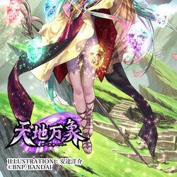 The EarthDivineChild Vina