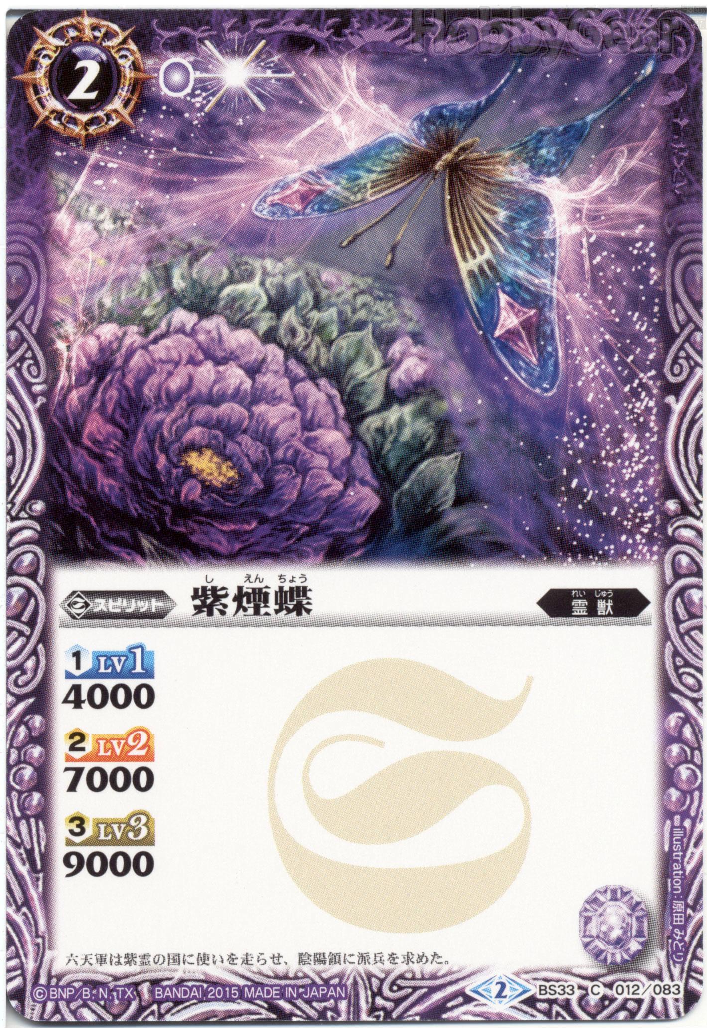 Purple Smoke Butterfly