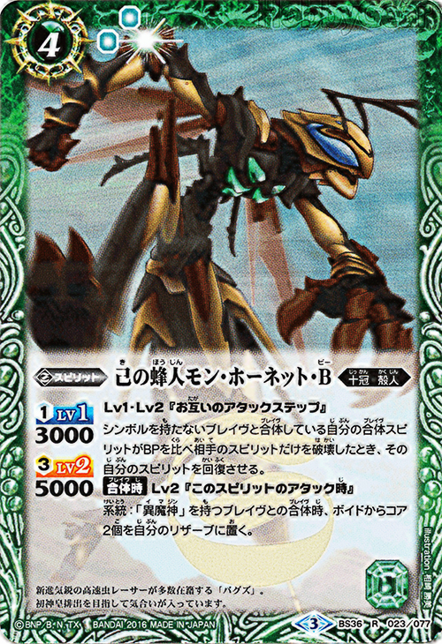 The Sixth's Beeman Mon-Hornet-B