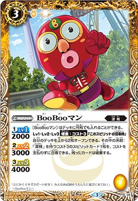 BooBoo Man