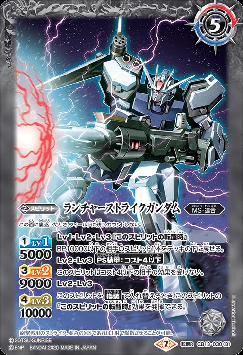 Launcher Strike Gundam (Reborn)