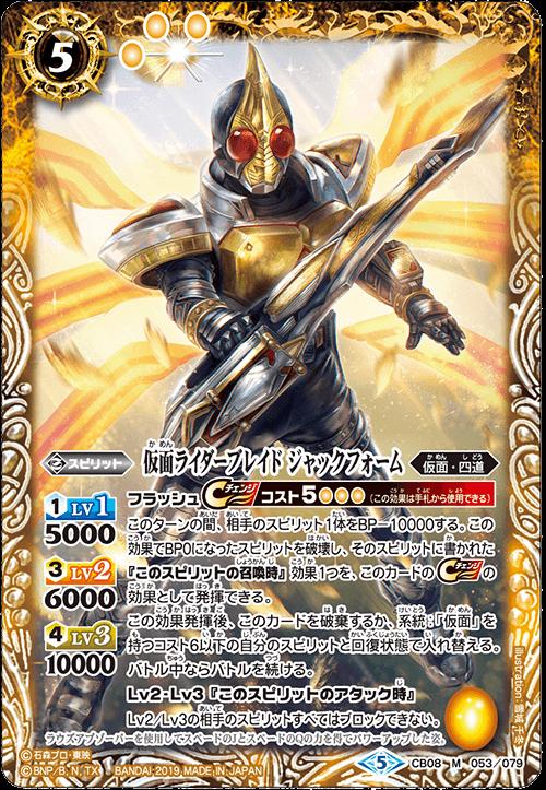 Kamen Rider Blade Jack Form
