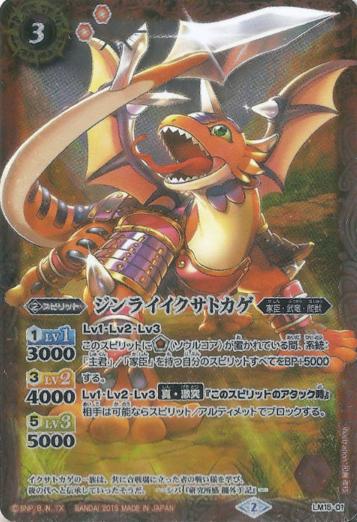 Jinrai War Lizard