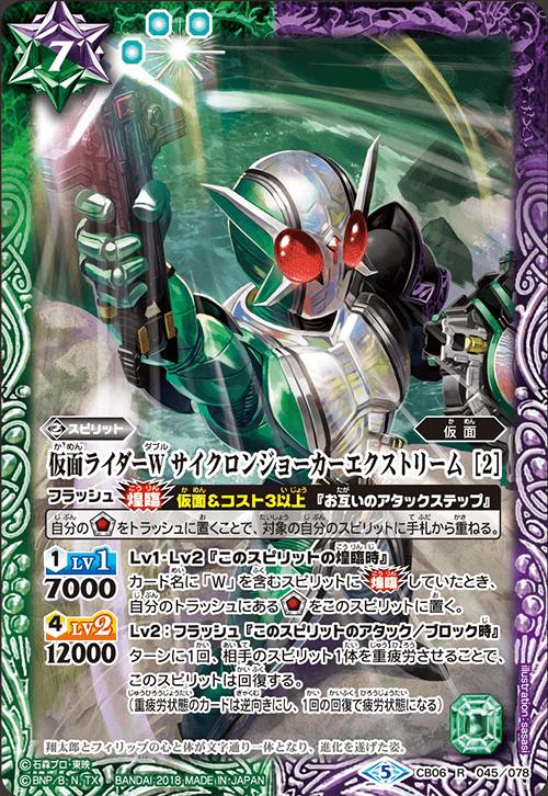 Kamen Rider W CycloneJokerXtreme (2)