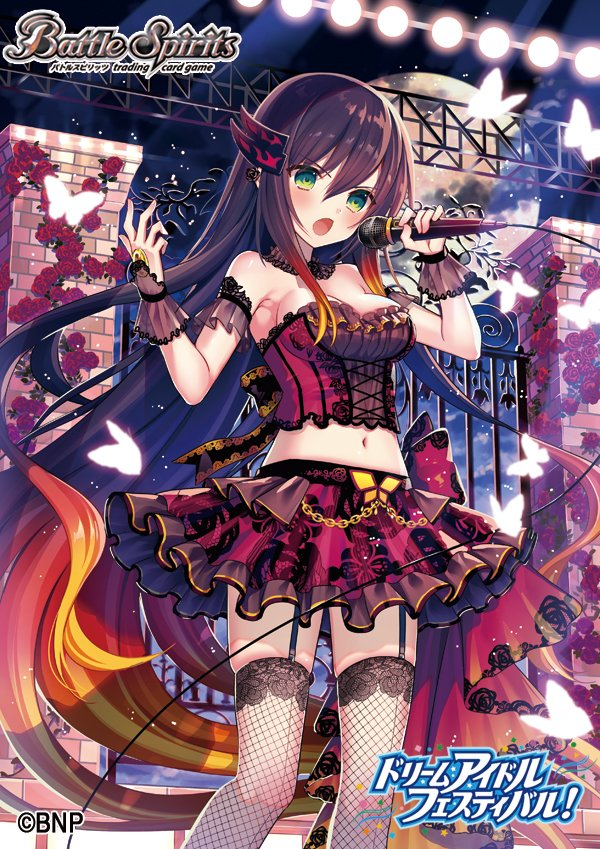 [Star Fest Four Witches]Flamme-Sandria