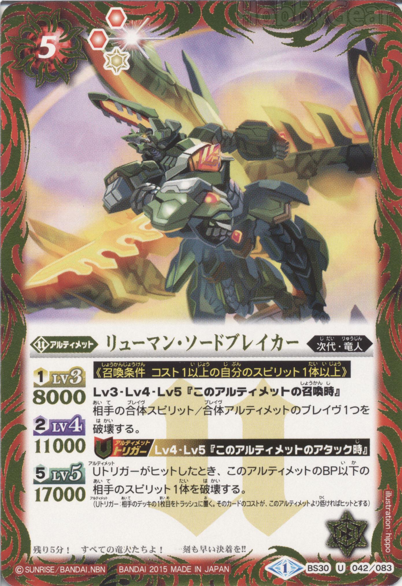 Ryuuman-Swordbreaker
