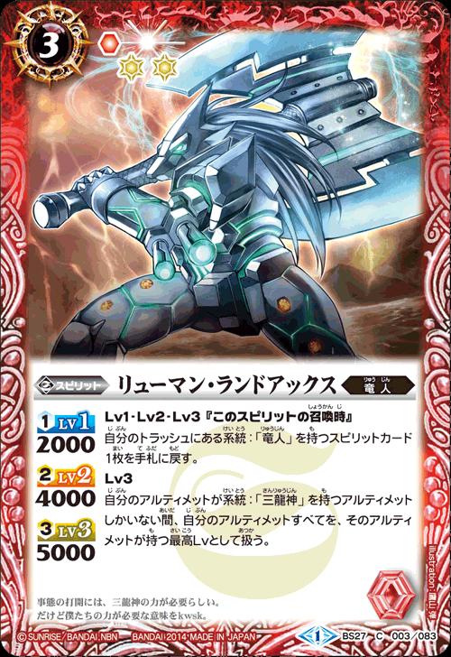 Ryuuman-Landaxe