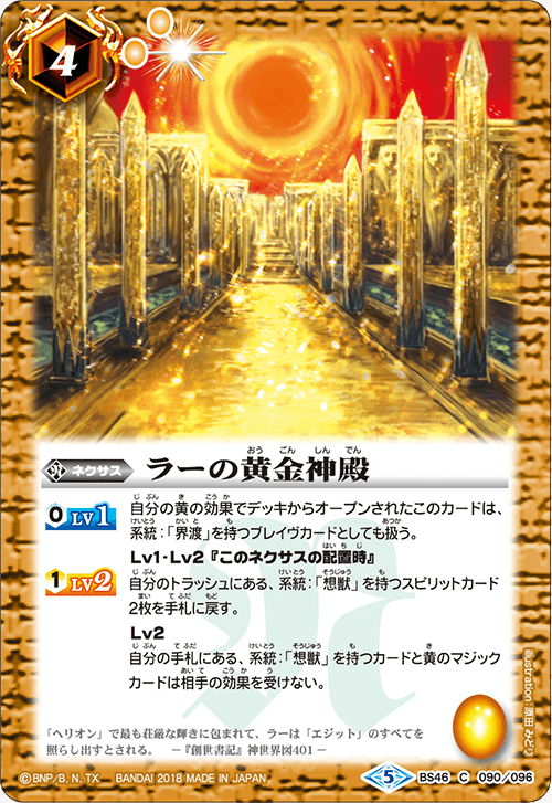 Ra's Golden Temple