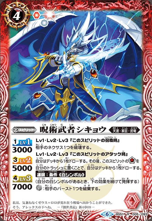 The SorcererMusha Shikyou