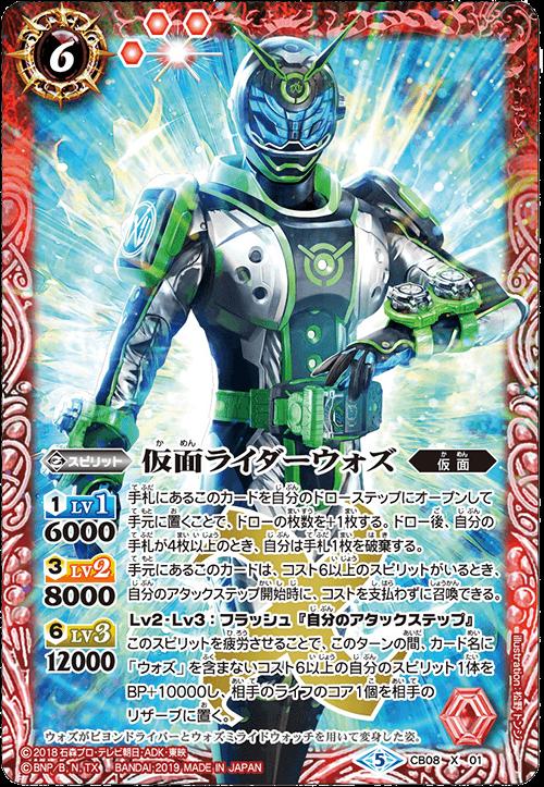 Kamen Rider Woz