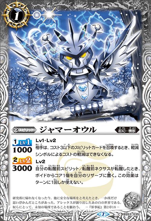 Jammer Owl