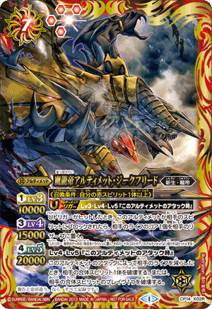 The DarkDragonEmperor Ultimate-Siegfried (Red)