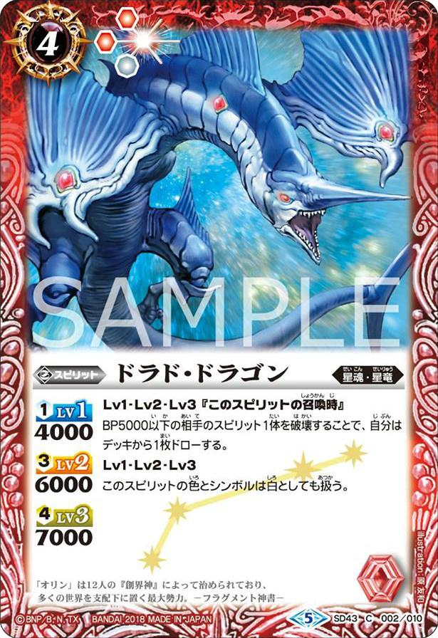 Dorado-Dragon