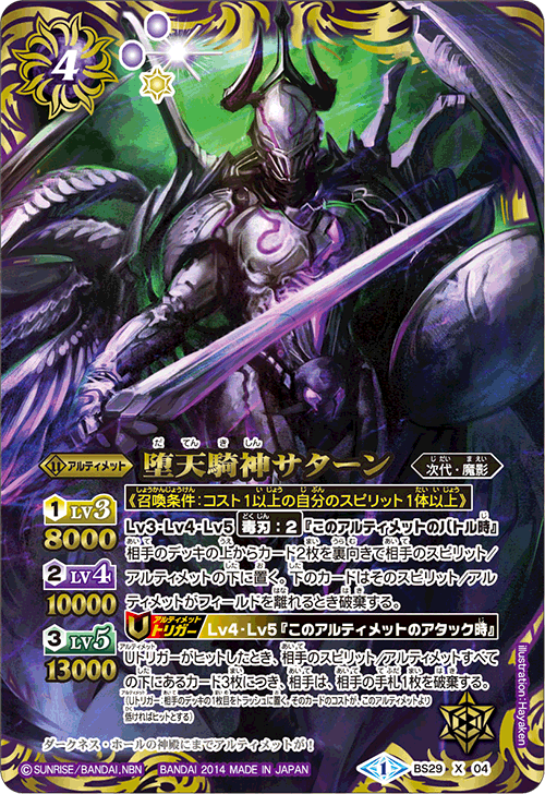 The FallenKnightDeity Saturn