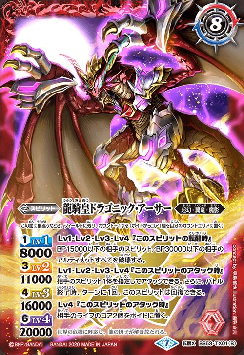 The DragonKnightEmperor Dragonic-Arthur