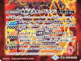 The BuraiMusha Oni-Dragon