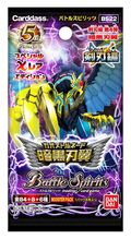 BS22-Booster-HiRe.jpg
