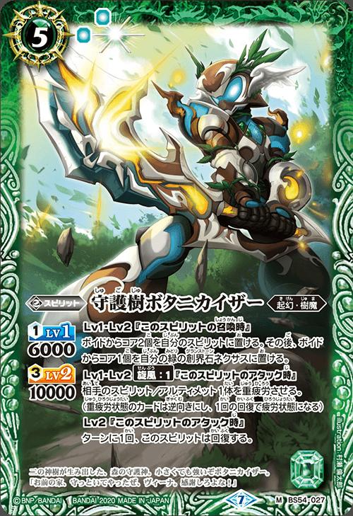 The GuardingTree BotanyKaiser
