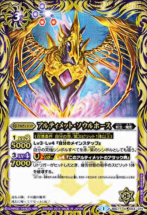 Ultimate-Soulhorse
