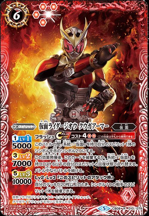 Kamen Rider Zi-O Kuuga Armor
